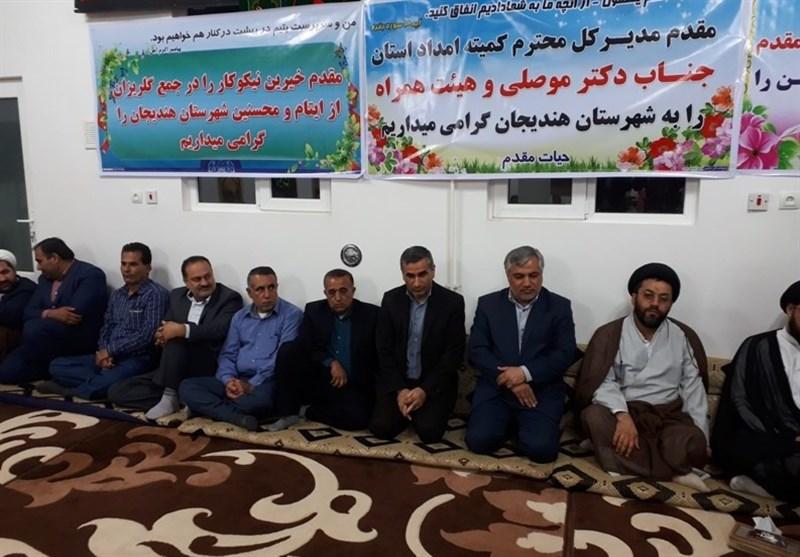 خوزستان|گردهمایی حامیان ایتام کمیته امداد هندیجان برگزار شد+تصاویر