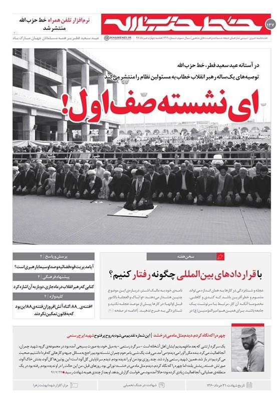 """""""ای نشسته صف اول"""" در خط حزبالله صد و سی و هفتم"""