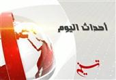 أهم عناوین الاحداث لتاریخ 22/06/2018 على تسنیم