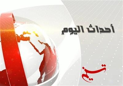 أهم عناوین الاحداث لتاریخ 10/07/2018 على تسنیم