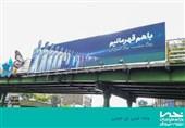 شهر تهران به رنگ جام جهانی +عکس