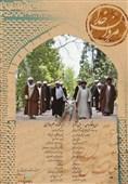 مرور شبکه چهار سیما بر زندگی حکیم صهبا در «مردان خدا»