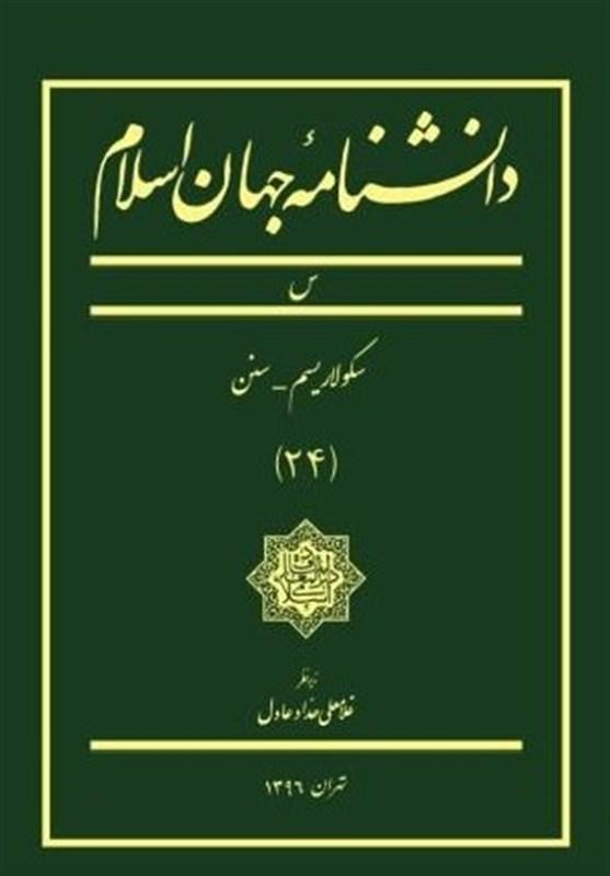 بیست و چهارمین جلد دانشنامه جهان اسلام منتشر شد