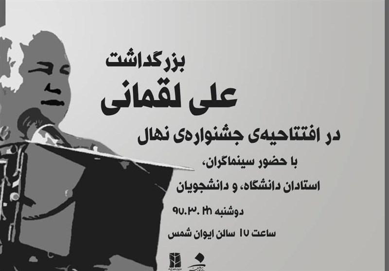 پانزدهمین جشنواره نهال با بزرگداشت علی لقمانی آغاز میشود