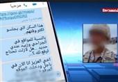 خطرناکترین هسته جاسوسی در منطقه تهامه یمن به دام افتاد+ویدئو