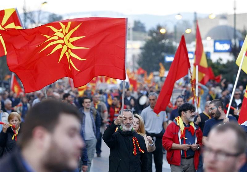 مقدونیا تنتقی اسماً جدیداً