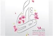 هجدهمین محفل شعر «قرار» امروز در خبرگزاری تسنیم