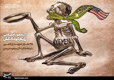 کاریکاتور/ آل سعود آمریکایی، رژیم کودککش