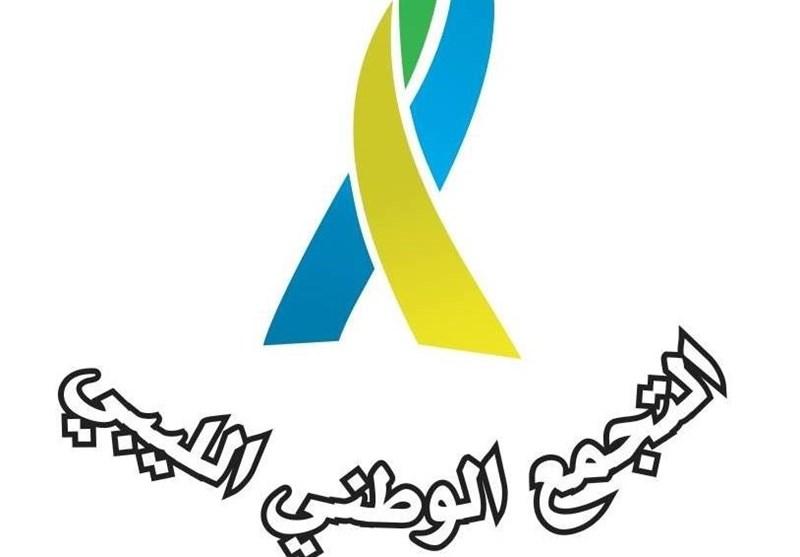 """التجمع الوطنی اللیبی یدین عبر """"تسنیم"""" الهجوم الإرهابی على الهلال النفطی"""