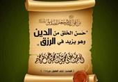 راهکاری از امام صادق (ع) برای افزایش روزی
