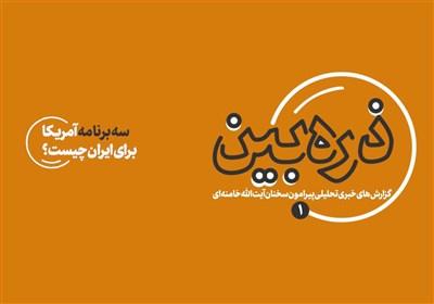 ذرهبین 1 | سه برنامه آمریکا برای ایران چیست؟