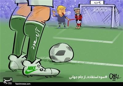 کاریکاتور/ سوء استفاده از جام جهانی