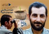"""گفتگوی شهیدان باقری و باکری را در """"پلاک هشت"""" بشنوید"""