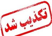 سیستان و بلوچستان| خبر درگیری در مرز میرجاوه تکذیب شد