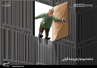 کاریکاتور/ «داد» مردم از «بیداد» گرانی!!!