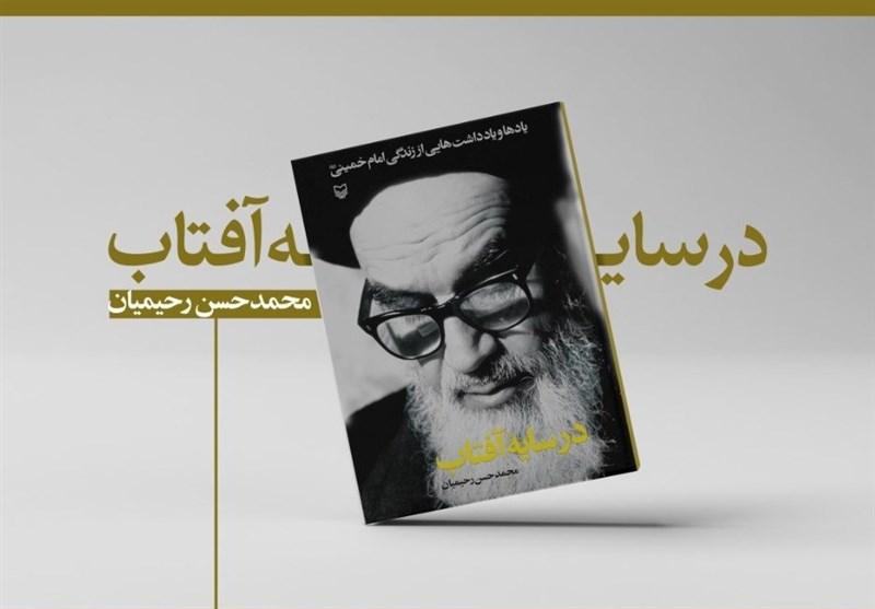 زندگی امام(ره) به روایت یک طلبه جوان/ نظر رهبر انقلاب درباره کتاب «در سایه آفتاب»