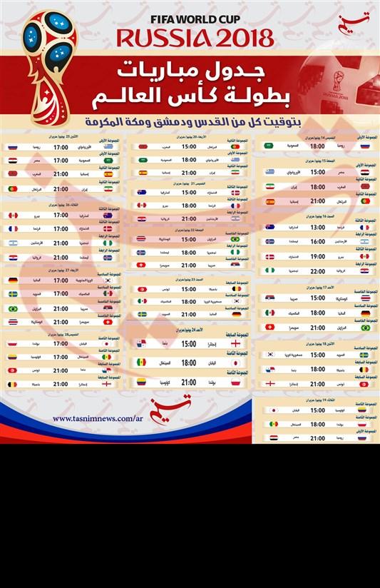 جدول مباریات کأس العالم 2018