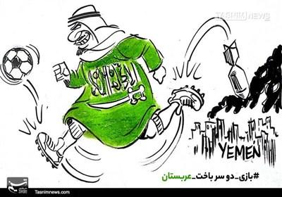 کاریکاتور/ بازی دوسر باخت عربستان!!!