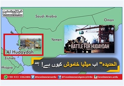 الحدیدہ ۔۔۔ اب میڈیا خاموش کیوں ہے !؟