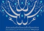 کارت عروسی جواهر لعل نهرو به زبان فارسی