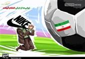 کاریکاتور/ ایرانیها از نایکی انتقام گرفتند
