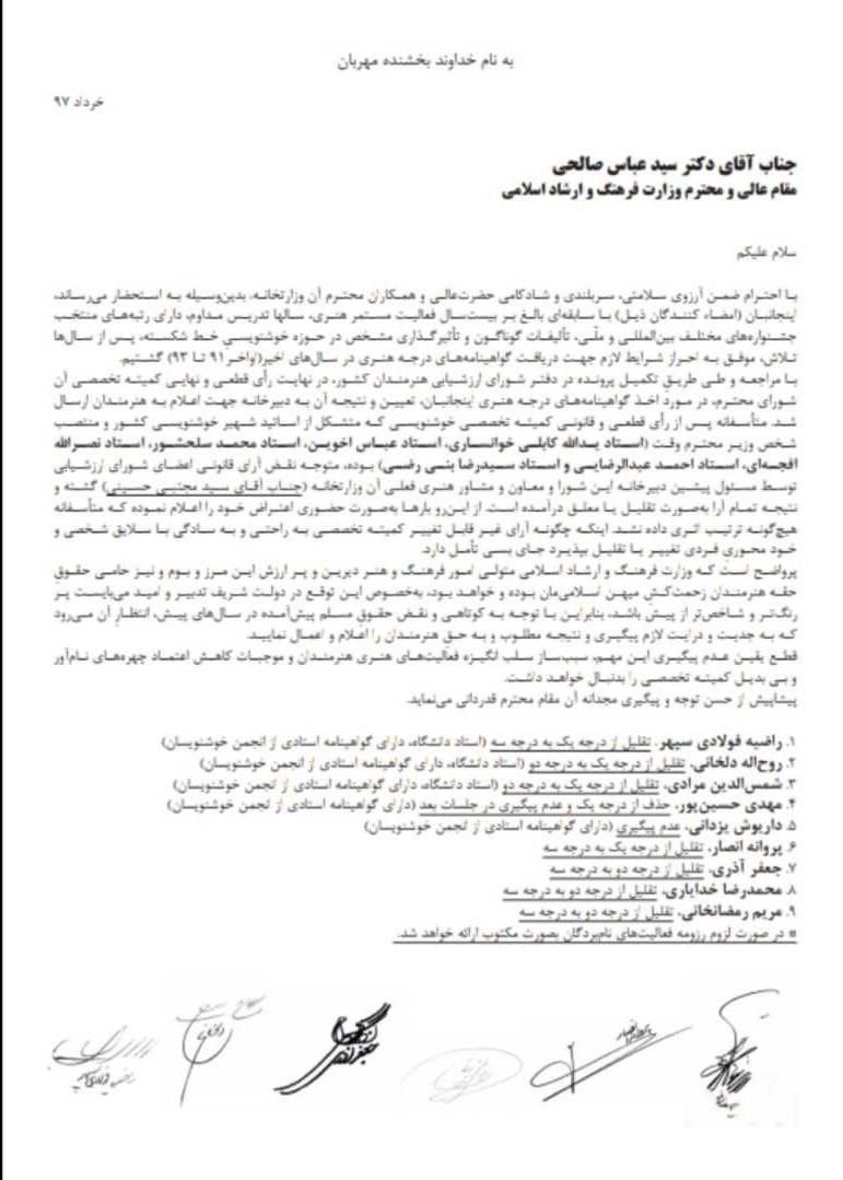 ارسال نامه اعتراضی به وزیر ارشاد- اخبار فرهنگی تسنیم - Tasnim