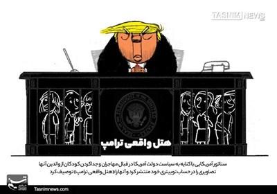 کاریکاتور/ هتل واقعی ترامپ !!!