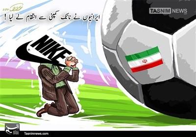 ایرانیوں نے نائک کمپنی سے اپنا بدلہ لے لیا !!!