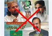 شیعہ سنی ساتھ ہیں، تکفیری خالی ہاتھ ہیں !!!