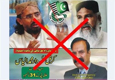 الیکشن کے نامزد امیدوار؛ شیعوں کے پاکستان میں مکمل خاتمے کیلئے 24 گھنٹے کا وقت دیا جائے !