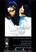 نمایش فیلم بیدارشو آرزو به کارگردانی کیانوش عیاری در خانه هنرمندان ایران