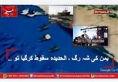 یمن کی شہ رگ ۔ الحدیدہ سقوط کرگیا تو ...