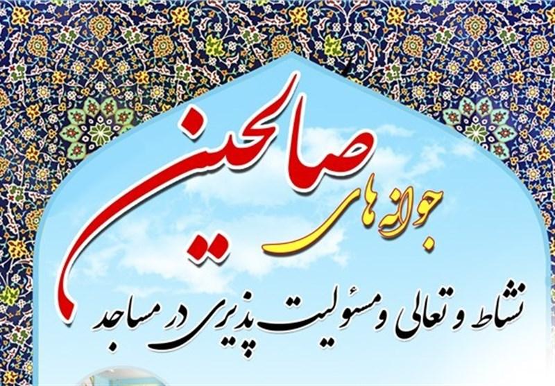 طرح جوانههای صالحین در تمامی پایگاههای مساجد اردبیل برگزار میشود