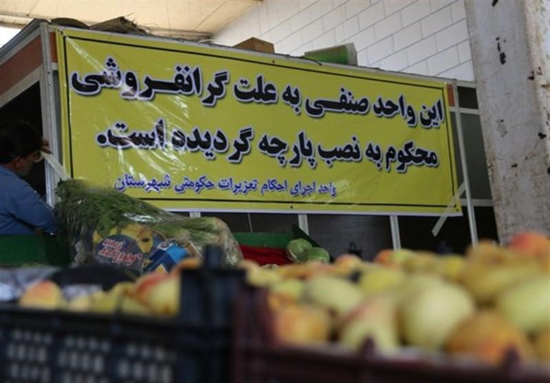 هشدار دادستان شهرضا به گرانفروشان؛ تکرار گرانفروشی سبب تعطیلی واحد صنفی میشود