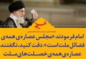 فتوتیتر| امام فرمودند «مجلس عصاره همه فضائل ملت» است