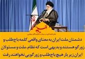 فتوتیتر| نظام، ملت و مسئولان ایران زیر بار هیچ باج طلب و زورگویی نخواهند رفت
