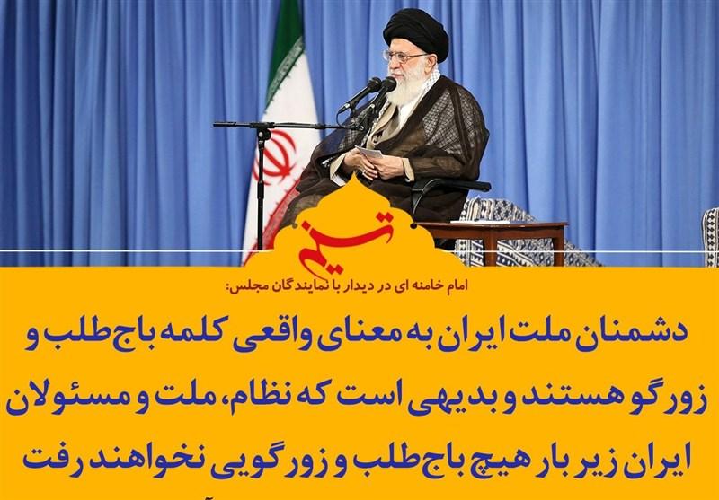 فتوتیتر  نظام، ملت و مسئولان ایران زیر بار هیچ باج طلب و زورگویی نخواهند رفت