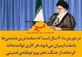 فتوتیتر| در دوره ی ما 40 سال است که سخت ترین دشمنیها با ملت ایران میشود