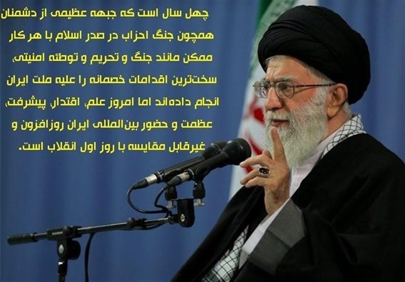 برشی بر فرمایشات رهبر انقلاب  جنگ احزاب ائتلاف منافقان با کفار برای براندازی اسلام بود