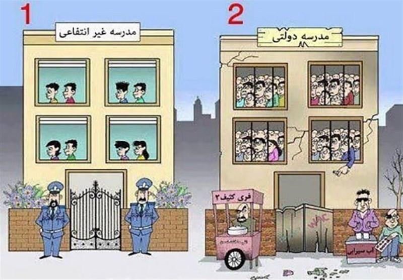 """دانش آموزان فقیر قربانی """"نظام طبقاتی آموزش کشور""""/ افشای حقیقتی تلخ بر اساس آمار کنکور"""