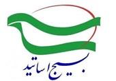 دعوت بسیج اساتید از نخبگان و دانشگاهیان برای حضور در راهپیمایی 22 بهمن
