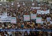 تحولات یمن| خروش مردم الحدیده علیه متجاوزان/ حمله توپخانهای به مواضع نظامیان سعودی در جیزان