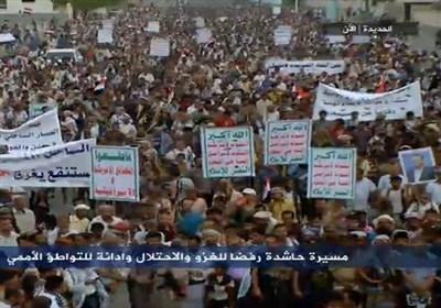El-Hudeyde Halkı İşgalcilere Karşı Kükredi