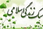 برگزاری مراسم اختتامیه طرح ملی سبک زندگی جهادی در استان ایلام