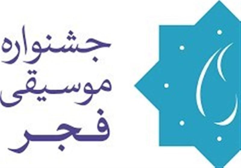 مهلت ارسال آثار به جشنواره موسیقی فجر پایان یافت