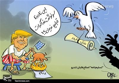 """کاریکاتور/""""تسلیمنامه""""اصلاحطلبانتندرو، خیانتیجدید!"""