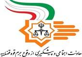 استان گلستان جزء 5 استان پیشرو در پیشگیری از وقوع جرم در کشور است