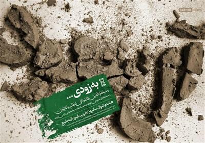 پوستر/ آل سعود بهزودی...