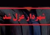 تأیید نامه سازمان بازرسی کشور از سوی شورا شهر اهواز/شهردار برکنار شد