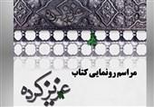 نشست رونمایی «عزیز کرده» در خبرگزاری تسنیم